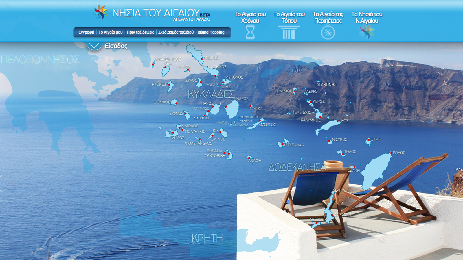 Aegean islands web site